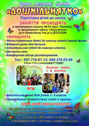 Центр розвитку дитини  «Дошкільнятко» Навчаємо та граємо – діток розвиваємо.  . Кропивницкий, Кировоградская область. фото 8