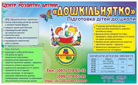 Центр розвитку дитини  «Дошкільнятко» Навчаємо та граємо – діток розвиваємо.  . Кропивницкий, Кировоградская область. фото 4
