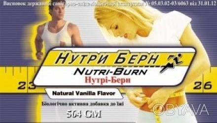Протеиновый коктейль Нутри - Берн  NSP. Черкассы. фото 1