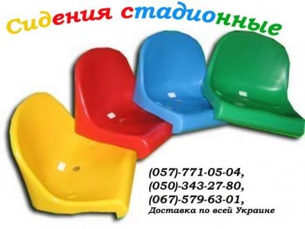 Сидения (кресла) стадионные пластиковые.. Харьков. фото 1