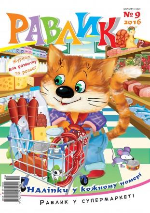 Дитячий розвиваючий журнал