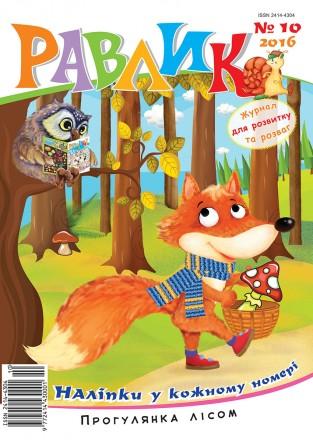 Розважальний журнал для ваших дітей