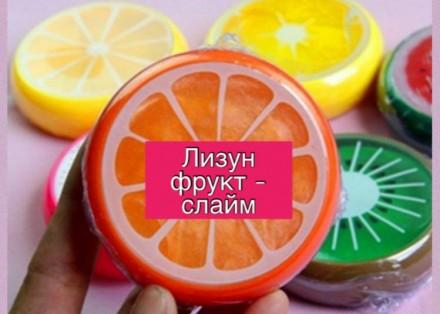 лизун фрукт - подарок ребенку лизун в виде фрукта слайм купить в Киеве. Киев. фото 1