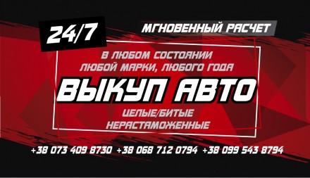 Выкуп авто. Чернигов. фото 1