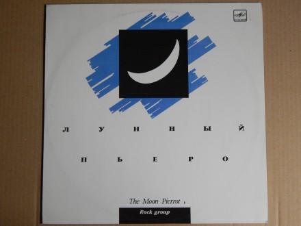 Лунный Пьеро – The Moon Pierrot 1 (Мелодия – С 60 31171 004) NM-/NM. Днепр. фото 1