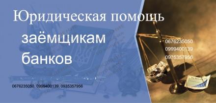 Юридическая помощь заемщикам банков. Днепр. фото 1