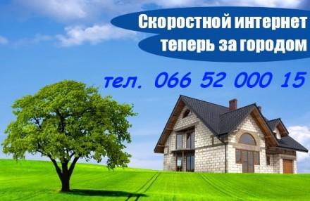 Домашний Интернет. Алешки (Цюрупинск). фото 1