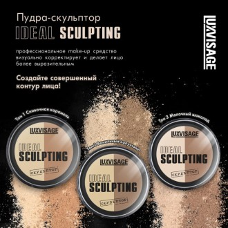 Пудра-скульптор LUXVISAGE Ideal Sculpting. Кропивницкий. фото 1