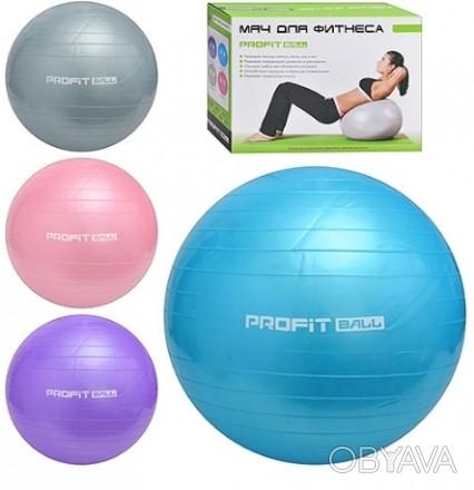 Мяч для фитнеса Фитбол - прочный мяч диаметром 55,65,75,85 см для занятий фитнес. Полтава, Полтавская область. фото 1