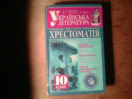 Продам Хрестоматія Украінська література 10 клас.. Новоайдар. фото 1
