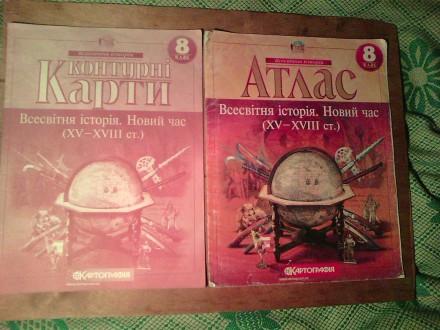 Продам 8 класс-Атласы с контурными картами.. Новоайдар. фото 1