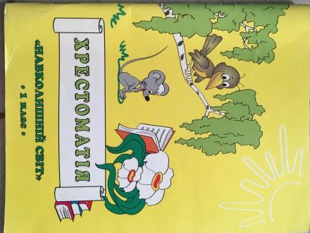 Учебники и рабочие тетради. Киев. фото 1