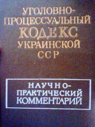 Уголовно-процессуальный КОДЕКС Украинской ССР. Киев. фото 1