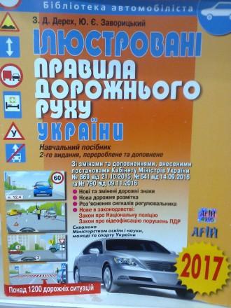 Ілюстровані правила дорожнього руху, ПДР (ПДД). Киев. фото 1