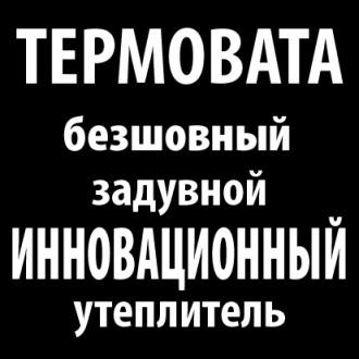 .Полимерный бесшовный утеплитель нового поколения. Легкий , плотный материал, с. Чернигов, Черниговская область. фото 2