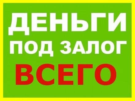 ДЕНЬГИ в кредит под ЛЮБОЙ залог! У нас можно заложить ВСЁ!. Київ. фото 1