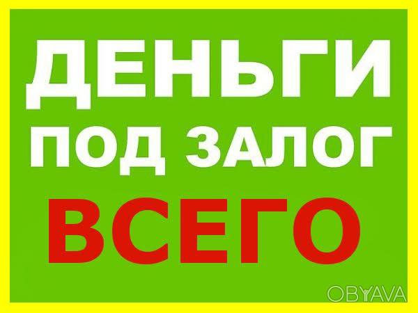 Деньги под залог мотора автосалон дмитровское ш г москва