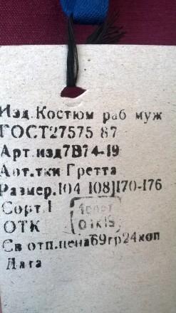"""Костюм рабочий новый """"Гретта"""". Размер 52-54. Длина брюк 108 см, объем в поясе 95. Одесса, Одесская область. фото 4"""