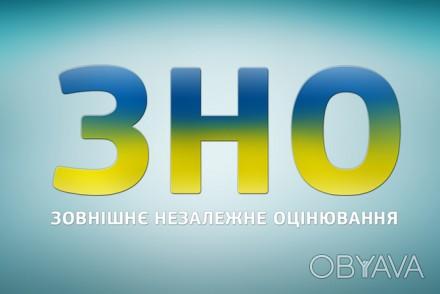 Перше заняття - БЕЗКОШТОВНО.  Є відеоуроки по темам тестування.  Інтесивна т. Киев, Киевская область. фото 1