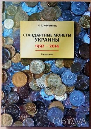 Монеты украины по каталогу итк поиск монет в крыму