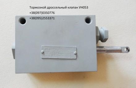 Тормозной дроссельный клапан УН053. Бровары. фото 1