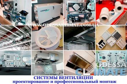 Вентиляция Одесса монтаж вентиляции в Одессе. Одесса. фото 1