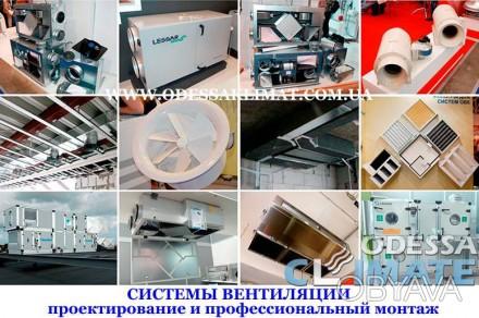 Вентиляция Одесса монтаж вентиляции в Одессе