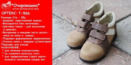 Ортопедические кроссовки 31 разм. Харьков. фото 1