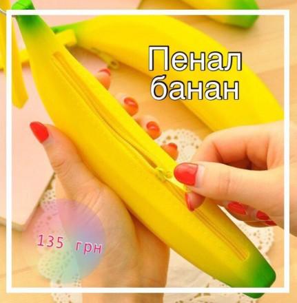 Силиконовый пенал банан купить в школу. Киев. фото 1