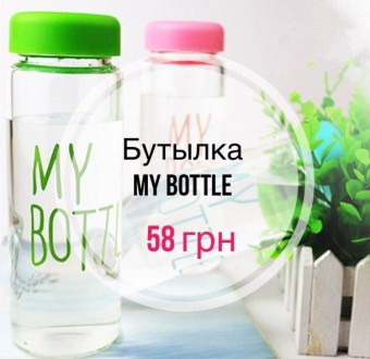 Бутылка My Bottle акция 58 грн!. Киев. фото 1