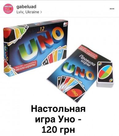 Настольная игра Уно купить в Киеве. Київ. фото 1