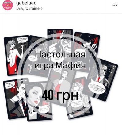 Настольная карточная игра Мафия. Київ. фото 1