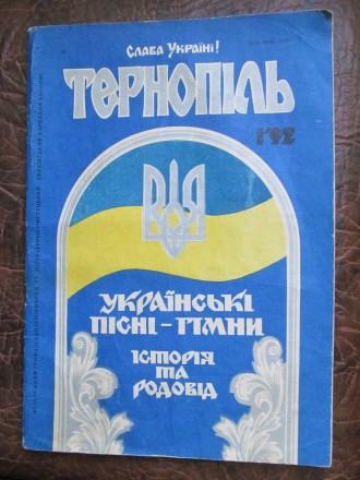 Журнал Тернопіль 1`92. Полтава. фото 1