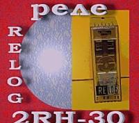 Реле Relog 2RH-30. Днепр. фото 1
