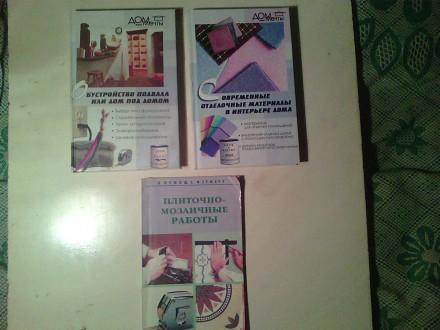 Продам книги для ремонта дома и обустройства подвала.. Новоайдар. фото 1