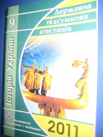 ДПА Історія України для 9 класу.. Чернигов. фото 1