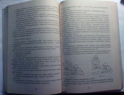 """Л.Б.Василенко """"Основи безпеки життєдіяльності"""" 9 клас, 2006 р.в.; м´яка палітурк. Новая Каховка, Херсонская область. фото 3"""