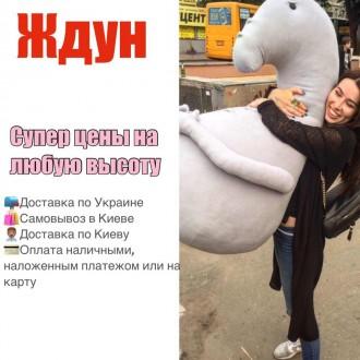 Мягкая игрушка Ждун - большой и крутой подарок для любимой девушки купить в Киев. Київ. фото 1