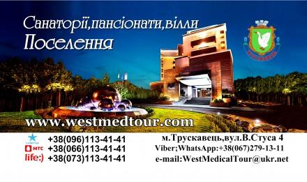 Перечень наших услуг в городе ТРУСКАВЕЦ :  https://westmedtour.com 1. Индивиду. Трускавец, Львовская область. фото 13