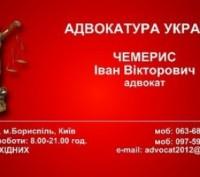 Адвокат. Борисполь. фото 1