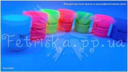 Флуоресцентная краска, баночка 20 мл. Николаев. фото 1
