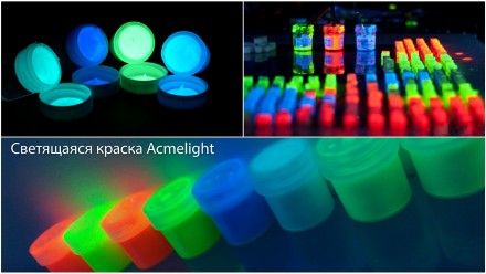 Светящаяся (люминесцентная) краска Универсальная от 20мл. Одесса. фото 1