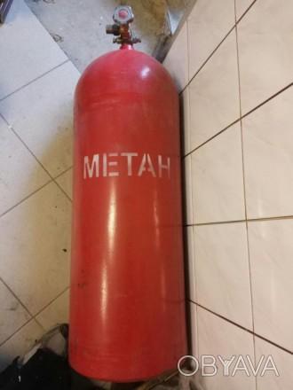 Баллон метан.  Балон - 56,5 литров, 14 кубов газа, вес 67,4 кг, толщина стенки. Киев, Киевская область. фото 1
