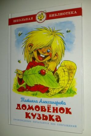 Детские книги Т. Александрова Домовёнок Кузька. Киев. фото 1