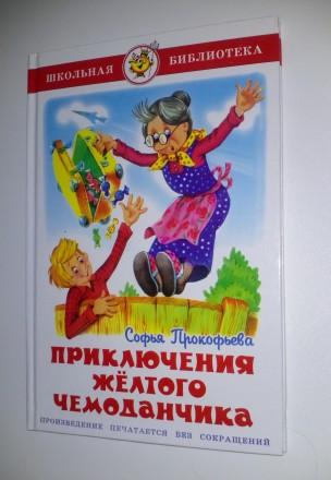 Детские книги С. Прокофьева Приключения жёлтого чемоданчика удивительная сказка. Киев. фото 1