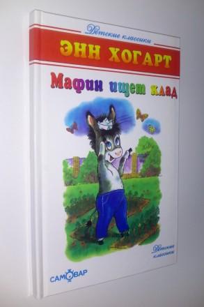 Детские книги Хогарт Мафин ищет клад Мафин и его друзья истории для малышей. Киев. фото 1