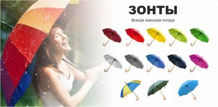 Зонт трость полуавтомат. Киев. фото 1