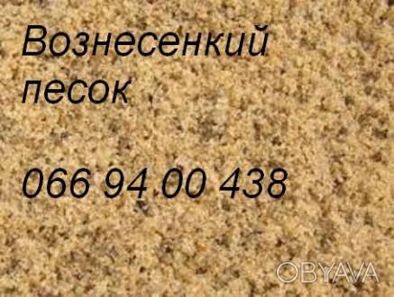 ef919e969 ᐈ вознесенский песок в одессе по опт цене ᐈ Одесса 250 ГРН ...