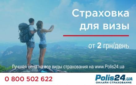 Страховка для визы онлайн. От 2 грн. в сутки. Киев. фото 1
