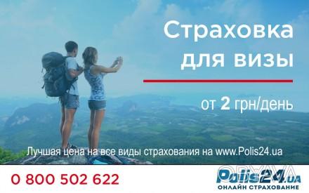 Оформляйте и покупайте туристический страховой полис на Polis24.ua. Выбор лучшей. Киев, Киевская область. фото 1